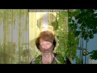 «Фото разных лет...» под музыку Михаил и Ирина Круг - Тебе, моя последняя любовь. Picrolla