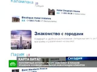 Внимание!!! Соблюдайте безопасность при бронировании отеля через booking.com и др.системы