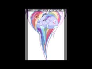 «Пони-сердечки» под музыку Милая пони - Дружба - это чудо! - Главная тема. Picrolla