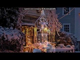«С НОВЫМ ГОДОМ!» под музыку Красивая мелодия - новогодняя. Picrolla