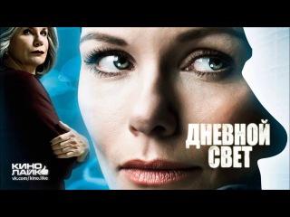 Фильм Дневной свет / Daglicht (2013) HD Лицензия онлайн кино Боевик, Триллер