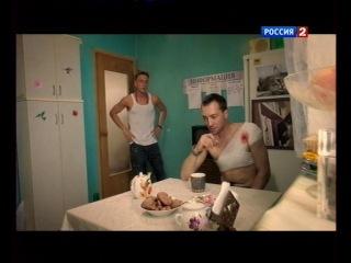 Рок-н-ролл под Кремлём (нарезка сцен из 3 и 4 серий) 2013г