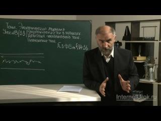 Физика. 8 класс. Урок 33. Электрический ток в металлах. Действия электрического тока. Направление тока.