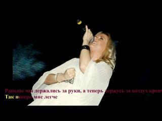 Виктория Воронина-Как ты мог?! (Караоке версия)