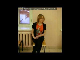 «Школа:)» под музыку 1.KLA$ - школа 4 9-Б(2007-2008) класс))))))). Picrolla
