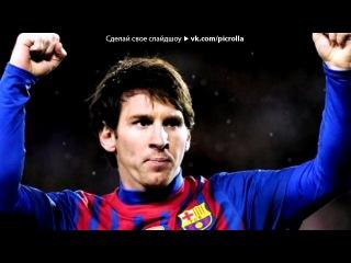 """«Фотки месси» под музыку Alcides Cairos - """"Oh Messi"""" -Песня про самого лучшего футболиста планеты. Месси)). Picrolla"""