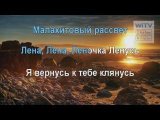 ЛЕНА ЛЕНА ЛЕНОЧКА ЛЕНУСЬ СКОРО Я К ТЕБЕ ВЕРНУСЬ СКАЧАТЬ БЕСПЛАТНО