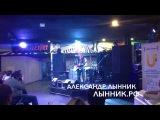 Александр Лынник Жестокое Танго
