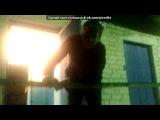 С моей стены под музыку McLean - Broken (Только ради этой песни стоит смотреть Уличные танцы в 3D). Picrolla