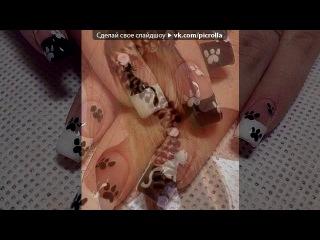 «Красивые Фото • fotiko.ru» под музыку Куколки) - Модные журналы...глянцевые страницы...Нарощенные ногти, в носу сережка. Она ищет свою жертву глазами кошки. Снова новый вечер, снова клуб встречи. Её поймать сложно, но возможно. Picrolla