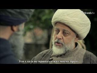 Яхья Эфенди отказывается от своего брата Сулеймана.  Великолепный век 127 серия (русские субтитры)
