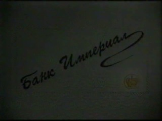Всемирная история. Банк Империал.