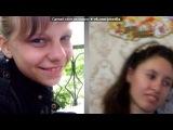 «С моей стены» под музыку гр. Любовные истории - Школа-школа я скучаю по тебе и по ребятам. Picrolla