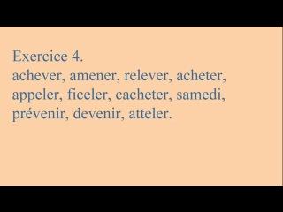 Урок 6 -Leçon 6- Французский язык. Упражнения в чтении.