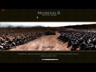 Хроники Крестоносца №1. Прохождение Medieval 2-Total War.