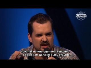 Джим Джеффрис — Алкохолокост [2010] Русские субтитры