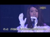 Oshima Yuko - Nakinagara hohoende (Request Hour Set List Best 100 2013)