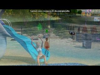 «Семья Коннорс в Симс 3 Райские острова» под музыку Барбарики - С Днем рождения!!! и Я! и Я! Поздравляем тебя, любимая сестрёнка!!! Антон и Лиза.. Picrolla
