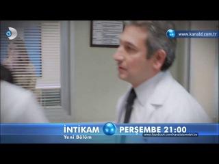 Месть / İntikam второй фрагмент 27 серии