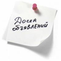 Бесплатная доска объявлений кемерово свежие вакансии в городе назарово