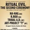 26 ноября - RITUAL EVIL : THE SECOND CEREMONY