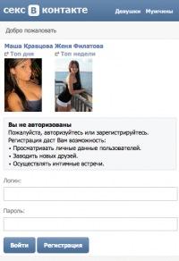 Сайт сексвконтакте