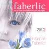 Faberlic (Фаберлик) в Бресте и вся Беларусь. Бизнес с Faberlic.