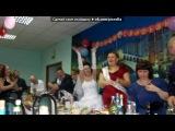 «наша свадьба!!!02.11.2012» под музыку глюкоза - Свадьба (Я вся в белом-чудесная девочка,и фота и под глазами стрелочки,ну,спортсмен мой,я теперь твоя...). Picrolla