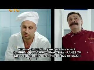 Кухня 3 сезон 15 серия 2014