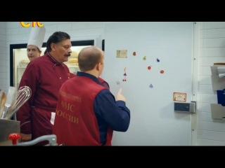 Сериал Кухня (СТС) - 16 cерия (2012)