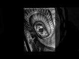 «Со стены Самые страшные истории ! Страшилки и мистика !» под музыку Two Steps From Hell - Ulthuan. Picrolla
