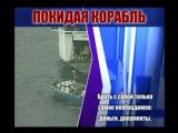 Действия при кораблекрушении