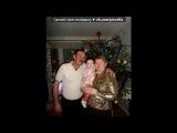 Моя семья!!!!!!!!&amp под музыку David Snaip - Пока без слов(скоро будут слова). Picrolla