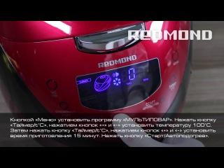 Мультиварка REDMOND M150. Рецепты для мультиварки #3- Зефир