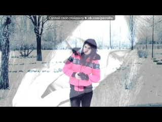 « ***» под музыку Тбили & Жека Кто ТАМ - Бывшая (Деним prod). Picrolla