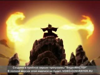 Аватар: легенда об Аанге - заставка