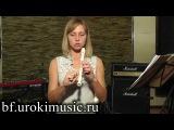 Рекордер. Блок флейта. Как играть ноту фа. Ноты на флейте