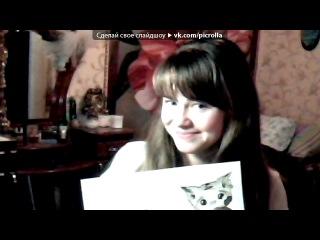 «Друзяшки» под музыку Dj Irka - клубняк 2012 ( A-Sen – Давай поженимся тайно remix2012 ). Picrolla