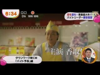 [TV] Townwork CMmaking (14.1.11)