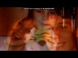 «Со стены друга» под музыку Моя самая дорогая систричка!!!! - - Ты прекрасней ангела.. Будь счастлива моя любимая !!!НЕТУ у меня,ТЕБЯ дороже.....Пройдут года,но НЕ ЗАБУДЕМ мы друг друга =(Будь счастлива)прости за всЁ,ЛЮБЛЮ ТЕБЯ моя лучшая подруга!!. Picrolla