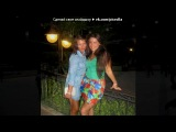 «моим подружкам» под музыку Иван Дорн - Бигуди (Slider & Magnit Remix). Picrolla