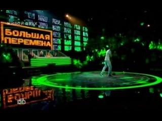 Шоу Большая перемена, 2-й выпуск(на НТВ)