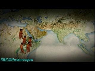 BBC «Путешествие человека (3) - Азия» (Документальный, 2009)