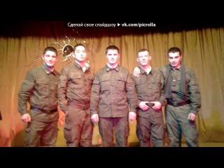 армия под музыку Армейская песня Здравствуй мама Под шум и взрыв гранат Picrolla