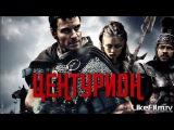 Центурион (2010) лучшие фильмы  Драма, Исторические, Военный, Боевик