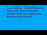 «зульфия апа )))» под музыку Ильнур-Айрат - Котлыйм сине Туган конен белэн!Синга гомернен ин озынын, бэхетнен ин зурысын, шатлыкларнын ин олысын юллыйм. Якты ал таннар, зэнгэр куклэр синен кунеленне хэрчак яктыртсын, балкытып торсын.!**. Picrolla