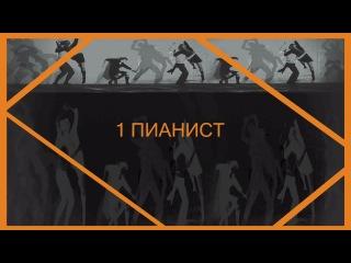 Кастинг 14.01.13