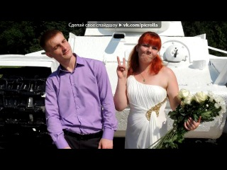 «в загсе» под музыку Глюкоза - Свадьба. Picrolla