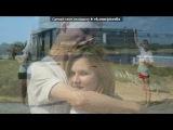(((наша жизнь))) под музыку Та Сторона(feat Бумбокс) - У Меня Есть Ты ( 2013). Picrolla