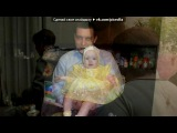 папа и дочка под музыку Папа и Доча - Папа у вас дочка, это вам ни стол заказов! Не задерживайтесь тут ) Забирайте, что дают ). Picrolla